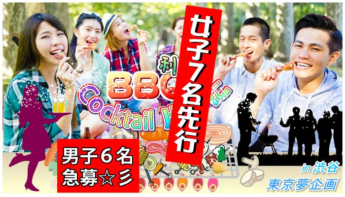 【東京都渋谷の婚活パーティー・お見合いパーティー】東京夢企画主催 2018年7月17日