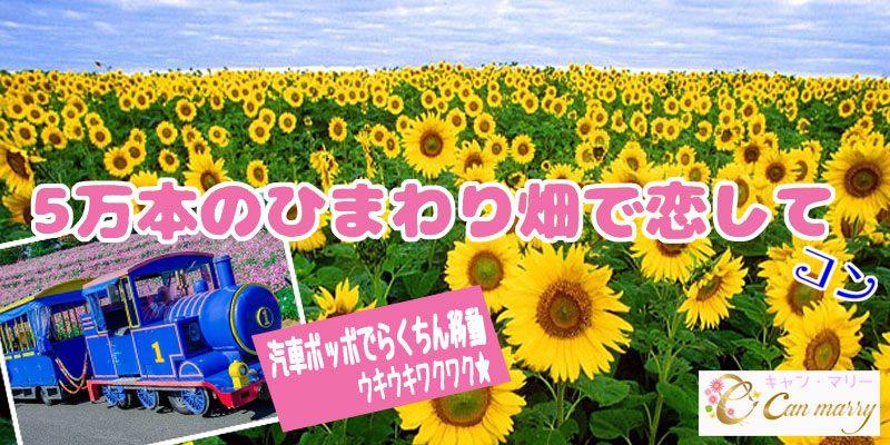 【東京都立川の体験コン・アクティビティー】Can marry主催 2018年7月21日