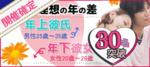 【大阪府梅田の恋活パーティー】街コンALICE主催 2018年8月19日