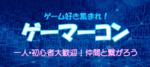 【京都府河原町の趣味コン】エッグプラント主催 2018年8月19日