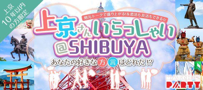 【東京都渋谷の恋活パーティー】株式会社デクノバース主催 2018年7月23日