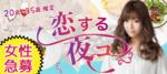 【富山県高岡の恋活パーティー】名古屋東海街コン主催 2018年8月3日