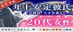 【東京都新宿の恋活パーティー】街コンALICE主催 2018年8月25日