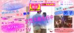 【大阪府心斎橋の婚活パーティー・お見合いパーティー】infinitybar主催 2018年7月16日