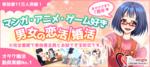 【東京都池袋の婚活パーティー・お見合いパーティー】I'm single主催 2018年7月18日