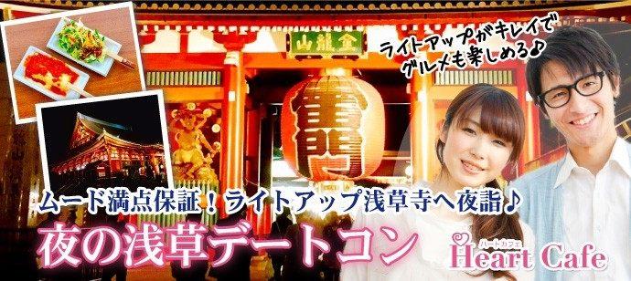 【東京都浅草の体験コン・アクティビティー】株式会社ハートカフェ主催 2018年7月15日