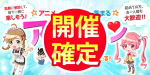 【北海道旭川の恋活パーティー】街コンmap主催 2018年8月25日