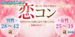 【青森県青森の恋活パーティー】街コンmap主催 2018年8月25日