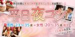 【茨城県水戸の恋活パーティー】街コンmap主催 2018年8月31日
