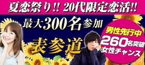 【東京都表参道の恋活パーティー】まちぱ.com主催 2018年8月18日