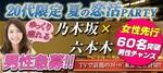 【東京都六本木の恋活パーティー】まちぱ.com主催 2018年8月19日