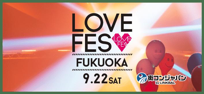 LOVE FES FUKUOKA  第20弾