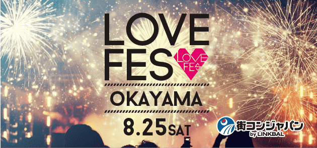 LOVE FES OKAYAMA 第14弾!