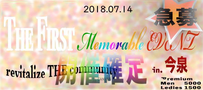 【福岡県天神の恋活パーティー】Revitalize The Community主催 2018年7月14日