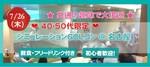 【愛知県名古屋市内その他の体験コン・アクティビティー】ララゴルフ主催 2018年7月26日