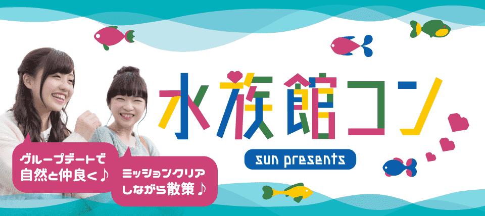 【東京都池袋の体験コン・アクティビティー】イベントsun主催 2018年7月24日