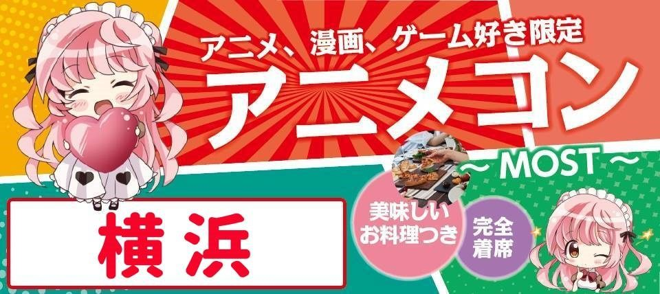 【神奈川県横浜駅周辺の趣味コン】MORE街コン実行委員会主催 2018年7月22日
