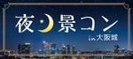 【大阪府本町の体験コン・アクティビティー】GOKUフェス主催 2018年7月21日