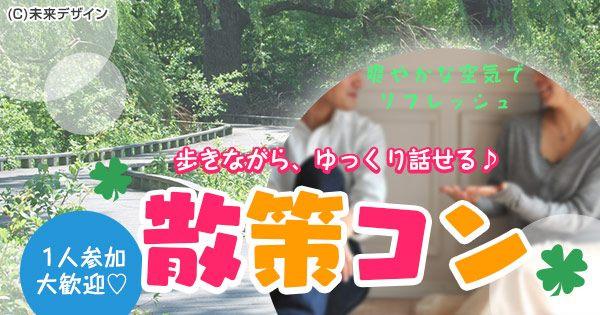【愛知県名古屋市内その他の体験コン・アクティビティー】未来デザイン主催 2018年7月8日