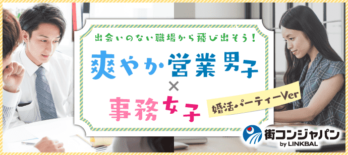 【営業男子×20代事務女子★料理付】婚活パーティーin大阪