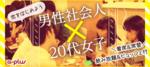 【東京都新宿の婚活パーティー・お見合いパーティー】街コンの王様主催 2018年8月16日