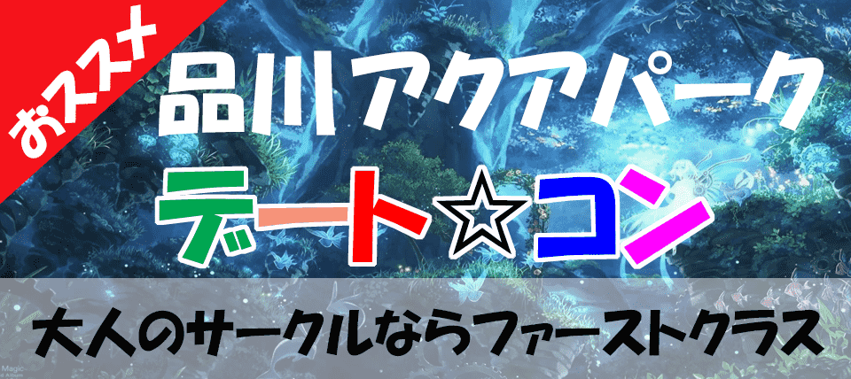 【東京都品川の体験コン・アクティビティー】ファーストクラスパーティー主催 2018年7月17日