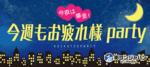 【東京都恵比寿の恋活パーティー】街コンジャパン主催 2018年8月24日