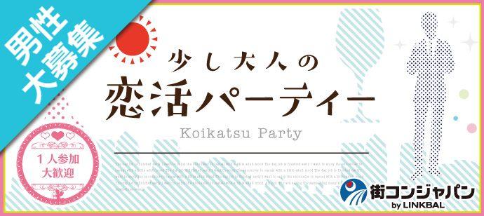 【女性先行☆】少しオトナの恋活パーティー♪立食ver