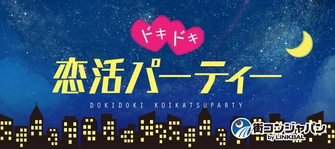 【東京都丸の内の恋活パーティー】街コンジャパン主催 2018年8月19日