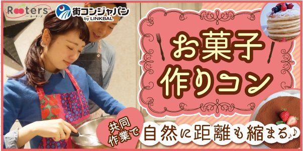 【特別企画】現役パティシエによるお菓子作りコン&恋活~特製ムースフレーズ~※ビュッフェ料理&飲み放題あり
