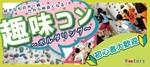 【東京都銀座の体験コン・アクティビティー】株式会社Rooters主催 2018年8月19日