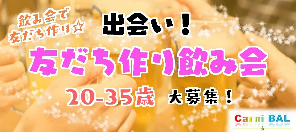 【静岡県浜松の趣味コン】Carni BAL 主催 2018年7月21日