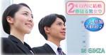 【東京都銀座の婚活パーティー・お見合いパーティー】東京夢企画主催 2018年7月22日