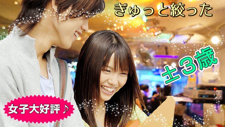 【東京都渋谷の婚活パーティー・お見合いパーティー】東京夢企画主催 2018年7月22日