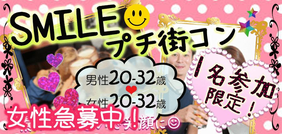【福井県福井の恋活パーティー】イベントシェア株式会社主催 2018年9月23日