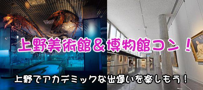 【東京都上野の体験コン・アクティビティー】株式会社中央企画主催 2018年7月21日