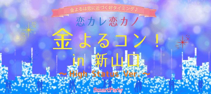 【山口県山口の恋活パーティー】スマートパーティー主催 2018年7月13日