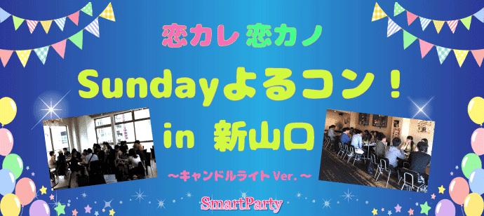 【山口県山口の恋活パーティー】スマートパーティー主催 2018年7月15日