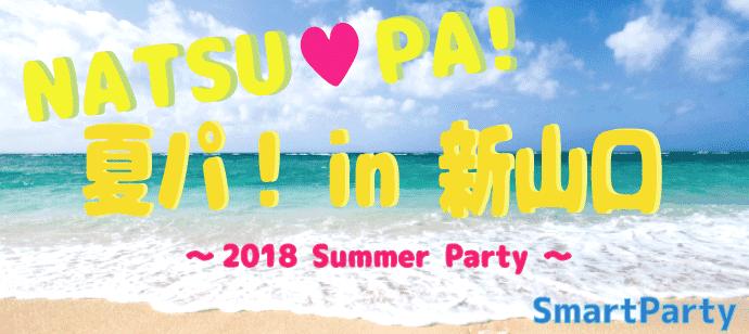 【山口県山口の恋活パーティー】スマートパーティー主催 2018年7月16日