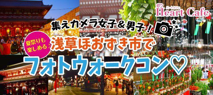 【東京都浅草の体験コン・アクティビティー】株式会社ハートカフェ主催 2018年7月9日