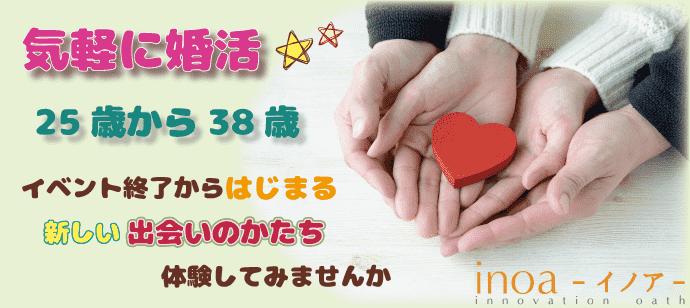 【長崎県佐世保の婚活パーティー・お見合いパーティー】inoa主催 2018年7月15日