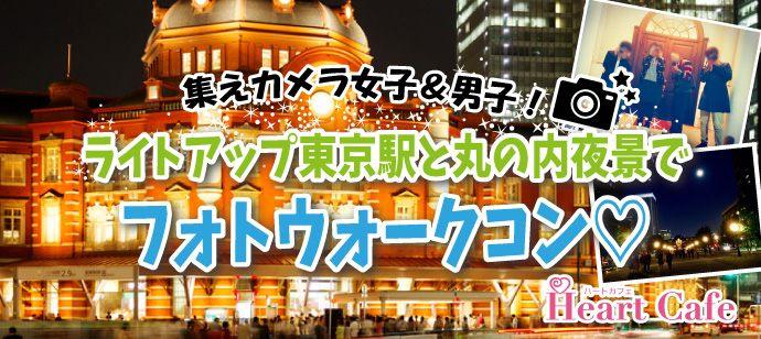 【東京都丸の内の体験コン・アクティビティー】株式会社ハートカフェ主催 2018年7月14日