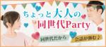 【東京都渋谷の婚活パーティー・お見合いパーティー】 株式会社Risem主催 2018年7月17日