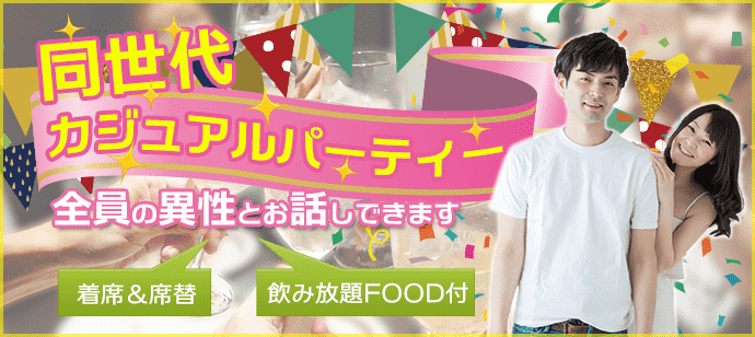 【渋谷】アラサー世代婚活パーティー/真剣な婚活をしているあなたにピッタリ!!飲み放題FOOD付