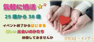 【山口県山口の婚活パーティー・お見合いパーティー】inoa主催 2018年7月22日
