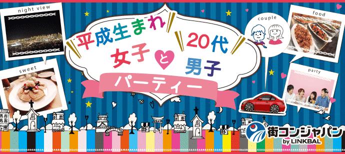 【40名突破☆女性急募!】平成生まれ女子と20代男子(社会人限定)コン★