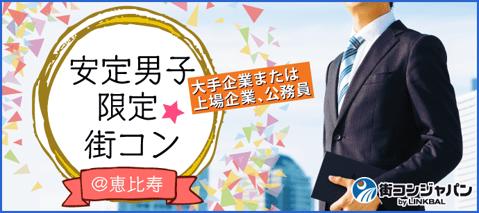 【東京都恵比寿の恋活パーティー】街コンジャパン主催 2018年8月18日