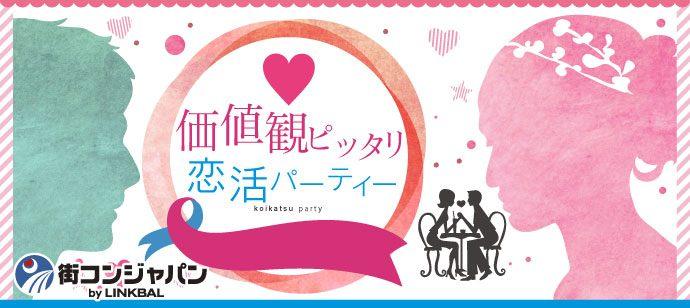 価値観ピッタリ恋活パーティー天神 街コンジャパン主催