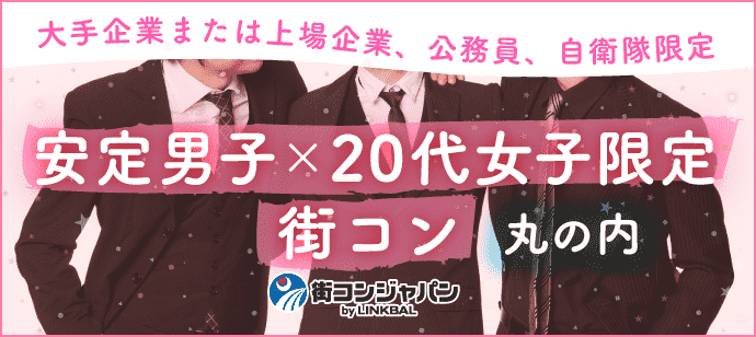 【女性募集!】安定男子と20代女子限定街コン☆複数店舗ver!