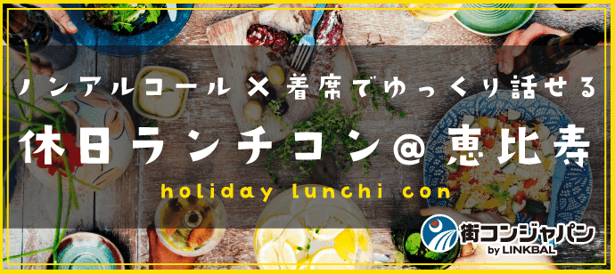 【東京都恵比寿の恋活パーティー】街コンジャパン主催 2018年8月25日